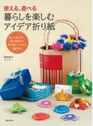 使える、遊べる暮らしを楽しむアイデア折り紙 楽しいおもちゃ、箱や袋物から折り紙アートまで52作品