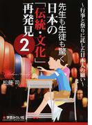 先生も生徒も驚く日本の「伝統・文化」再発見 2 行事と祭りに託した日本人の願い