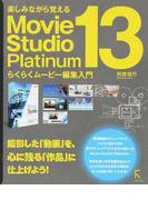 楽しみながら覚えるMovie Studio Platinum 13らくらくムービー編集入門