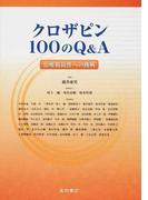 クロザピン100のQ&A 治療抵抗性への挑戦