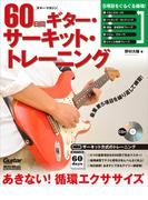60日間ギター・サーキット・トレーニング あきない!循環エクササイズ (ギター・マガジン)(ギター・マガジン)