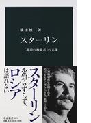 スターリン 「非道の独裁者」の実像 (中公新書)(中公新書)