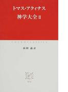 神学大全 2 (中公クラシックス)(中公クラシックス)