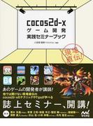 現場直伝!cocos2d‐xゲーム開発実践セミナーブック