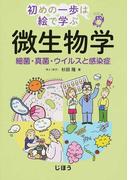 微生物学 細菌・真菌・ウイルスと感染症 (初めの一歩は絵で学ぶ)