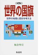 世界の国旗 世界の地理と歴史を考える 第7版