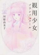 観用少女 1 (Nemuki+コミックス)(Nemuki+コミックス)