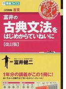 富井の古典文法をはじめからていねいに 大学受験古文 改訂版