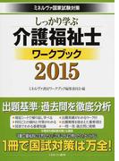 しっかり学ぶ介護福祉士ワークブック ミネルヴァ国家試験対策 2015