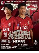 Jリーグサッカーキング2014年9月号(Jリーグサッカーキング)