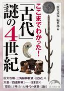【期間限定価格】ここまでわかった! 「古代」謎の4世紀(新人物文庫)
