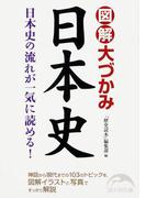 【期間限定価格】図解 大づかみ日本史(新人物文庫)