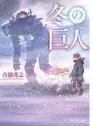 冬の巨人(富士見L文庫)