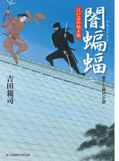 闇蝙蝠(二) 江戸詰め始末剣(新時代小説文庫)
