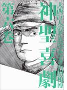 神聖喜劇 第六巻(幻冬舎単行本)