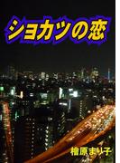 ショカツの恋(enjugroup)