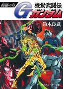 機動武闘伝Gガンダム 綺羅の章(角川スニーカー文庫)