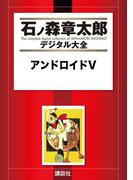【セット限定商品】アンドロイドV