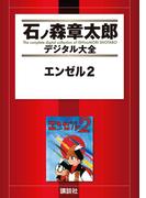 【セット限定商品】エンゼル2