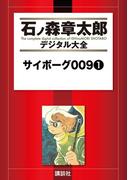 【セット限定商品】サイボーグ009(1)