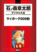 【セット限定商品】サイボーグ009(3)