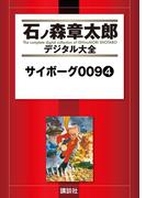 【セット限定商品】サイボーグ009(4)