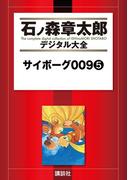 【セット限定商品】サイボーグ009(5)