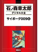 【セット限定商品】サイボーグ009(6)