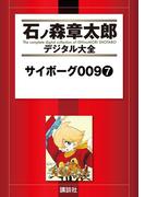 【セット限定商品】サイボーグ009(7)