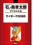 【セット限定商品】サイボーグ009(8)