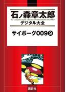 【セット限定商品】サイボーグ009(9)