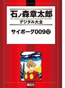 【セット限定商品】サイボーグ009(12)