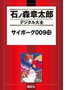 【セット限定商品】サイボーグ009(13)
