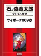 【セット限定商品】サイボーグ009(14)