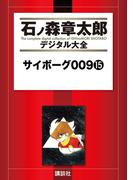 【セット限定商品】サイボーグ009(15)