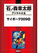 【セット限定商品】サイボーグ009(16)