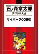 【セット限定商品】サイボーグ009(20)