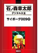 【セット限定商品】サイボーグ009(22)