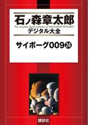 【セット限定商品】サイボーグ009(24)