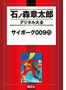 【セット限定商品】サイボーグ009(25)