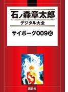 【セット限定商品】サイボーグ009(26)