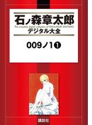【セット限定商品】009ノ1(1)