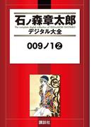 【セット限定商品】009ノ1(2)