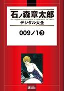 【セット限定商品】009ノ1(3)
