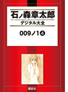【セット限定商品】009ノ1(4)