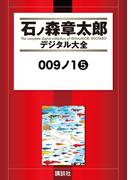 【セット限定商品】009ノ1(5)