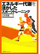 エネルギー代謝を活かしたスポーツトレーニング(KSスポーツ医科学書)
