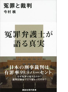 冤罪と裁判(講談社現代新書)