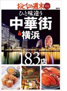 【期間限定価格】おとなの週末 SPECIAL EDITION ひと味違う 中華街&横浜183店