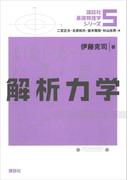 解析力学(講談社基礎物理学シリーズ)